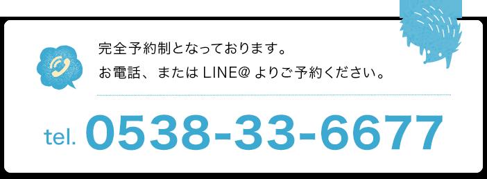 完全予約制となっております。お電話、またはLINE@よりご予約ください。